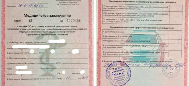 Справка для водительского удостоверения по форме 003