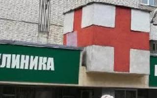 Электронная регистратура в Протвино