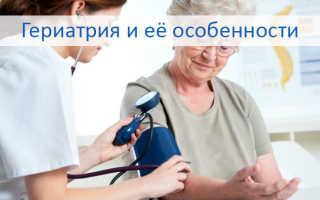 Что такое гериатрия и врач гериатр