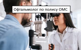 Врач офтальмолог по полису ОМС