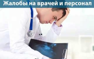 Жалобы на врачей и медицинские учреждения