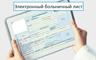 Открытие электронного больничного листа, проверка и закрытие