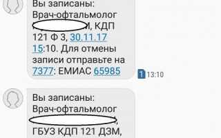 Что такое СМС «DIT EMIAS»