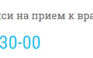 Контакты ЕМИАС