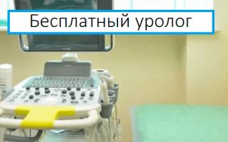 Бесплатный уролог в поликлинике
