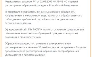 Московская служба и центр психологической помощи населению
