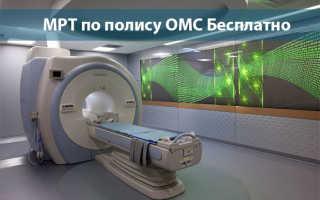 МРТ по полису ОМС бесплатно