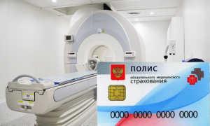 КТ (Компьютерная томография) по полису ОМС бесплатно