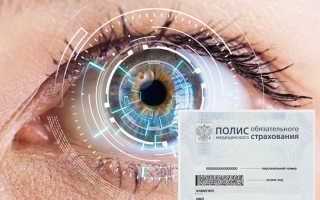 Бесплатная лазерная коррекция зрения по полису ОМС