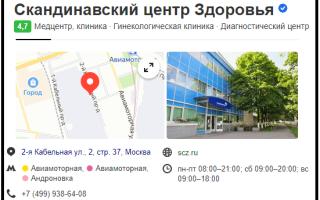 Скандинавский медицинский центр здоровья на Авиамоторной