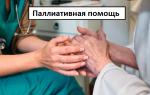Паллиативная помощь, центры и бесплатное получение услуги