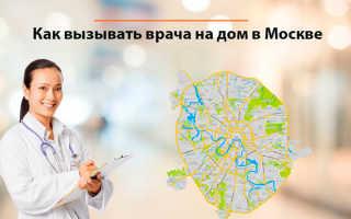 Вызов врача на дом в Москве из поликлиники и платные аналоги