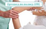 Бесплатный ортопед по полису ОМС