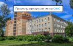 Проверка прикрепления к поликлинике по полису ОМС