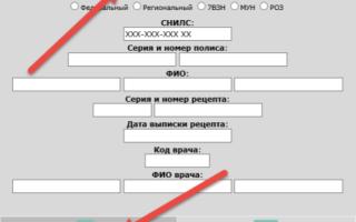 Регистрация llo.emias.mosreg.ru