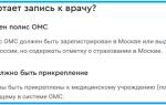 Запись к врачу и регистратура в Красногорске