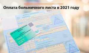 Оплата больничного листа в 2021 году