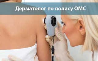 Бесплатный дерматолог по полису ОМС