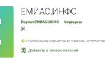 Приложение EMIAS для iOs и Android