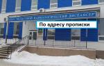 Наркологический диспансер по адресу прописки в Москве