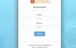 Портал uro.emias.mosreg.ru