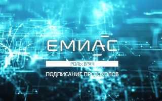 Образование edu.emias.mosreg.ru