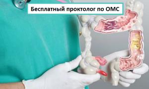 Бесплатный проктолог по полису ОМС в поликлинике
