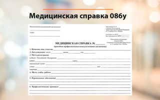 Медицинская справка 086у для поступления и устройства на работу