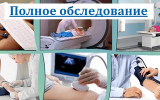 Прохождение полного обследования организма в Москве
