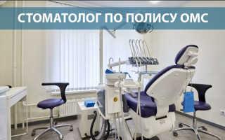 Запись в городскую стоматологическую поликлинику