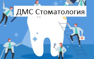 Полисы ДМС со стоматологией