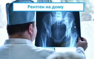 Рентген на дому в Москве и Московской области