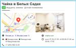 Клиника чайка в Москве