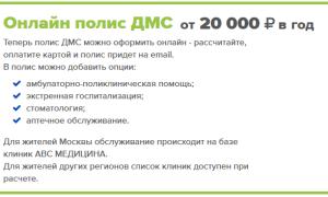 ДМС от Ингосстрах