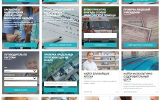 Запись к врачу через Mosreg.zdrav.ru в Москве и области