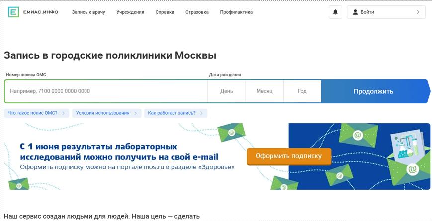 ЕМИАС — личный кабинет врача: запись в поликлинику города Москва